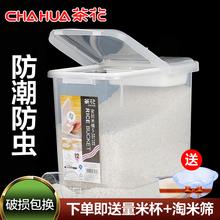 茶花密封米桶防潮家用塑料收纳20斤装米缸大米面粉防虫储米箱30斤