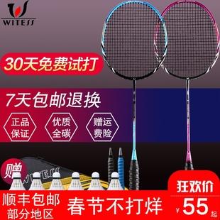 羽毛球拍双拍男女超轻碳素碳纤维2支装单拍进攻耐用型全耐打羽拍