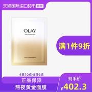 【直营】Olay 玉兰熬夜黄金酵母面膜菁醇修护面膜