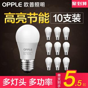 10只欧普led灯泡节能大小螺口家用商用大功率光源E27球泡螺旋