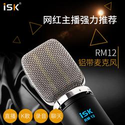 ISK RM12录音电容麦 高档铝带电容拉菲娱乐  电脑K歌设备 录音棚话筒