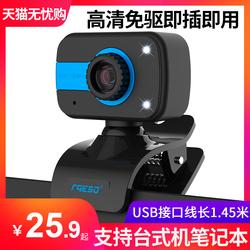 摩胜Q18免驱摄像头电脑台式高清带麦克风笔记本台式机家用视频头带麦