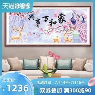 KS十字绣2021线绣中国风现代家和万事兴(紫气东来版)客厅画
