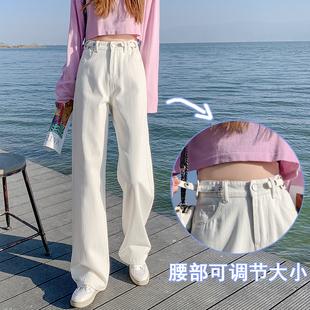 高腰薄款白色阔腿牛仔裤女夏2021年宽松垂坠感小个子拖地裤子