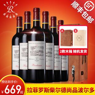 拉菲罗斯柴尔德红酒法国进口尚品波尔多AOC传奇干红葡萄酒整箱6支