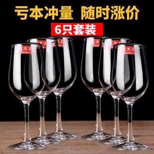 红酒杯套装6只装家用醒酒器香槟大小号水晶玻璃高脚杯欧式2支酒具