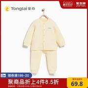 童泰婴幼儿加厚对开内衣套装6-24月-3岁男女宝宝保暖两件套秋冬款