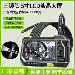 teslong泰视朗内窥镜双镜头高清汽车维修管道工业摄像侧视nts500
