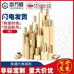 铜柱m3六角铜柱机箱螺丝钉单通螺母柱主板支撑柱隔离柱单头螺柱M4