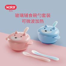 kalar宝宝玻璃硅胶辅食碗吸盘底可蒸煮婴儿碗勺套装保温儿童餐具