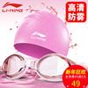 李宁泳镜女高清防水防雾度数大框泳帽套装男女士装备近视游泳眼镜