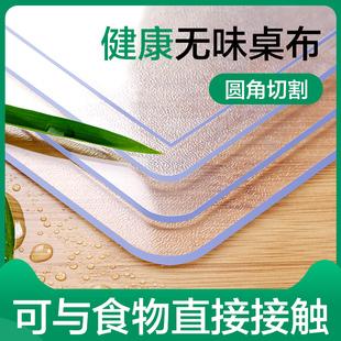 无味软玻璃PVC桌布防水防烫防油免洗透明圆桌餐桌垫茶几垫水晶板