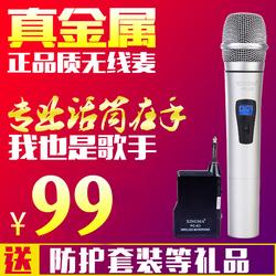 星马 PC-K3无线拉菲娱乐 话筒笔记本台式电脑YY一拖二演出一拖四K歌