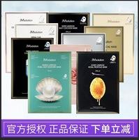 韩国JMsolution水光蜂蜜珍珠急救大米白蚕丝胶囊玫瑰蜂胶面膜贴jm
