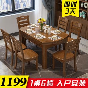 实木餐桌椅组合现代简约多功能饭桌家用折叠小户型可伸缩木质餐桌