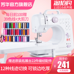 芳华缝纫机505A升级版迷你小型台式锁边缝纫机电动家用缝纫机吃厚