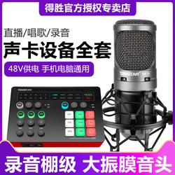 Takstar 得胜SM-7B大振膜话筒专业录音棚电容麦克风主播唱歌手机电脑K歌喊麦直播网红专用设备声卡套装