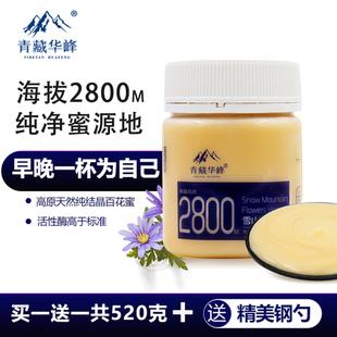 青藏华峰纯正天然高原自产百花蜜野生土蜂成熟结晶蜜