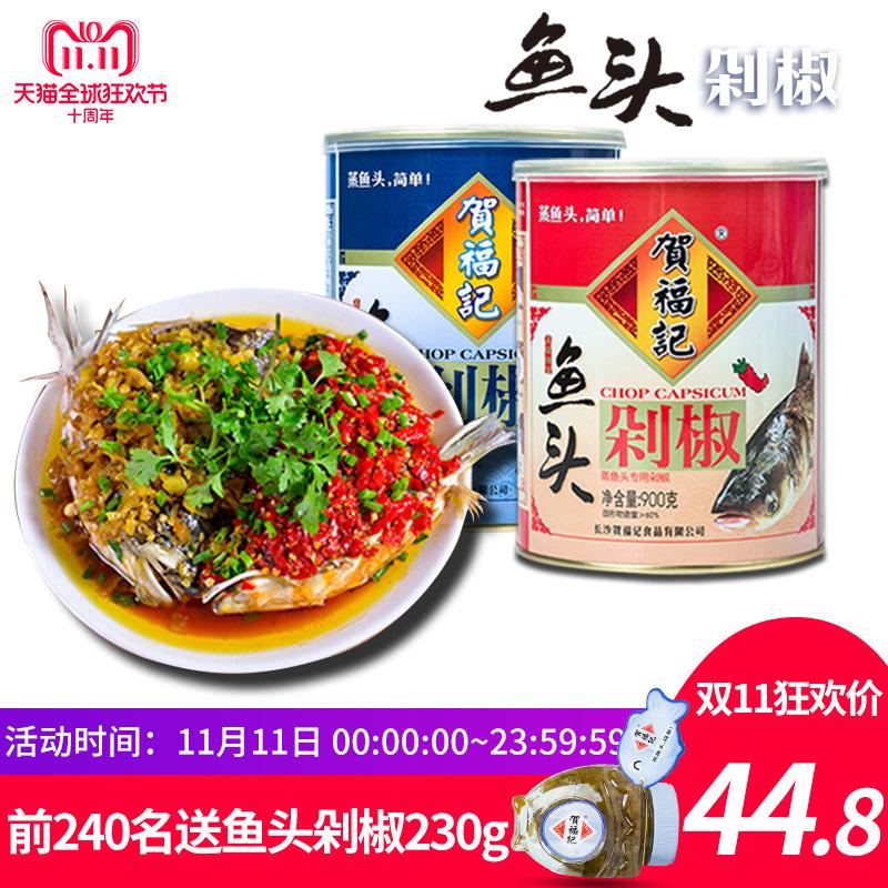 贺福记青红鱼头剁椒900g2罐剁椒鱼头辣椒酱湖南剁椒酱湘菜调味料