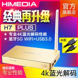 海美迪H7 PLUS 网络电视机顶盒高清蓝光硬盘播放器安卓盒子四代