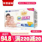 宜婴婴儿纸尿裤超薄干爽透气新生儿宝宝简装男女 尿不湿 XL96片