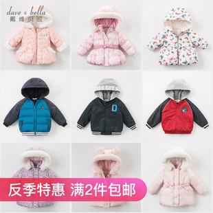 反季davebella戴维贝拉冬季男女中大童棉衣宝宝保暖棉服