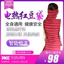 世纪康原始点电热红豆袋热敷袋暖宫理疗袋家用温敷包全身毯张钊汉