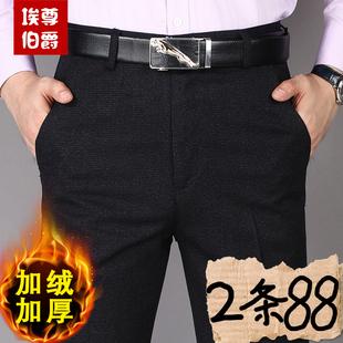 爸爸装秋冬季加绒加厚款中年男裤子男士西裤宽松中老年人外穿