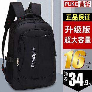 户外大容量轻便旅行徒步背包男士电脑包旅游双肩包防水女运动书包