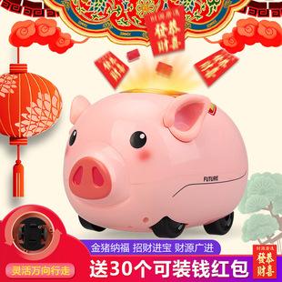 微商 电动万向语音发财喷红包猪可当储钱罐 年货送礼佳品玩具