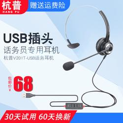 杭普V201T-USB 电话客服耳机话务耳麦 单耳坐席话务员专用耳机 电销外呼台式电脑手机座机带话筒 降噪头戴式
