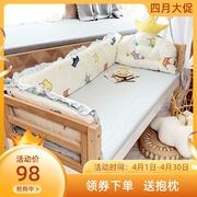 婴儿床床围栏宝宝全棉床品拼接床围软包婴童纯棉防撞围挡布可拆洗