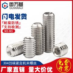 304不锈钢凹端紧定螺丝 机米螺钉内六角无头螺丝基米顶丝M3M4M5M6