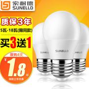 索耐德led灯泡 3w超亮光源e14e27大小螺口节能灯 5w家用照明球泡