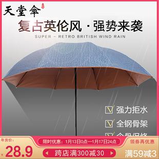 天堂伞大号男女三折叠晴雨伞双人防紫外线遮阳防晒太阳伞加固两用