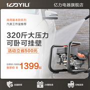 亿力商用洗车机220V超高压清洗机大功率刷车水泵工业高压洗车水