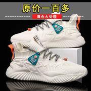 男鞋夏季透气运动鞋韩版潮流男士休闲鞋百搭网面椰子鞋老北京布鞋