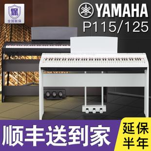 雅马哈电钢琴P125成人初学88键重锤电子钢琴智能数码钢琴P115升级