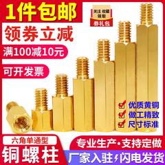 铜柱螺丝单头六角铜柱M2.5M3M4机箱主板全铜螺柱隔离柱接线铜支柱