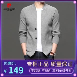 皮尔卡丹【2020秋季】高档羊绒针织开衫帅气修身外穿毛衣
