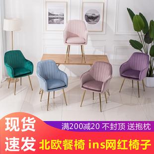 北欧餐椅 ins网红椅子家用现代简约铁艺书桌凳子靠背美甲化妆椅小
