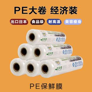 大卷保鲜膜pe食品级家用经济装耐高温厨房专用脸部面膜美容院商用