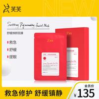 红芙芙面膜舒缓焕颜修护提靓肤色补水保湿敏感肌肤救急红血丝fufu