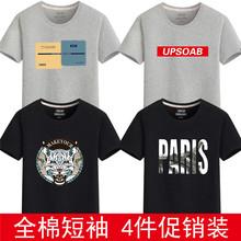 4件纯棉宽松短袖T恤男加肥加大码欧码男士青年学生全棉半袖