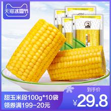 10段100g东北农嫂 甜玉米段真空即食生吃新鲜水果玉米棒零食