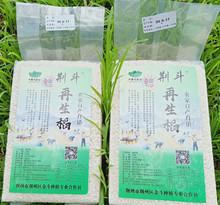 荆斗牌再生稻湖北荆州特产农家新鲜大米自家产20斤米砖包装