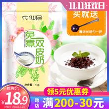 花仙尼免煮双皮奶粉1kg可搭红豆果酱牛奶港式双皮奶 奶茶烘焙原料