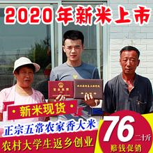 2020年新大米正宗黑龙江五常稻花香大米20斤东北长粒农家香米10kg
