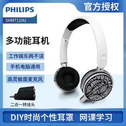飞利浦SHM7110U头戴式电脑游戏耳机手机耳机带麦克风电竞主播耳麦