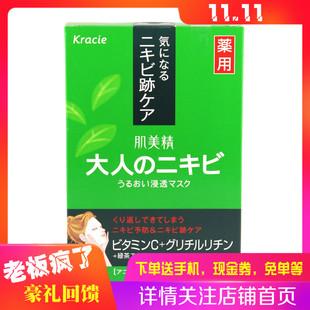 嘉娜宝kracie肌美精绿茶面膜贴 保湿补水祛痘 日本化妆品